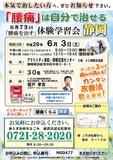 """<A NAME=""""menu20170603"""">6月3日(土) 静岡県浜松市 腰痛をなおす体験学習会</A>"""