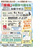 """<A NAME=""""menu20170604"""">6月4日(日) 福岡県福岡市 腰痛をなおす体験学習会</A>"""