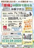 "<A NAME=""menu20170716"">7月16日(日) 高知県高知市腰痛をなおす体験学習会</A>"