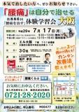 "<A NAME=""menu20170717"">7月17日(月) 大阪府大阪市腰痛をなおす体験学習会</A>"
