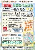 "<A NAME=""menu20170805"">8月5日(土) 東京都中央区腰痛をなおす体験学習会</A>"