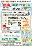 """<A NAME=""""menu20170820"""">8月20日(日) 東京都中央区腰痛をなおす体験学習会</A>"""