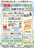 """<A NAME=""""menu20170903"""">9月3日(日) 大阪府大阪市腰痛をなおす体験学習会</A>"""