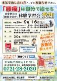 """<A NAME=""""menu20170916"""">9月16日(土) 愛知県名古屋市腰痛をなおす体験学習会</A>"""