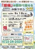 "<A NAME=""menu20170918"">9月18日(月) 大阪府大阪市腰痛をなおす体験学習会</A>"