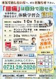 "<A NAME=""menu20171001"">10月1日(日) 富山県富山市腰痛をなおす体験学習会</A>"