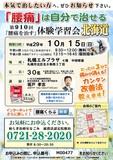 "<A NAME=""menu20171015"">10月15日(日) 北海道札幌市腰痛をなおす体験学習会</A>"