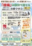 """<A NAME=""""menu20171021"""">10月21日(土) 長野県長野市腰痛をなおす体験学習会</A>"""