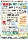 """<A NAME=""""menu20171022"""">10月22日(日) 大阪府大阪市腰痛をなおす体験学習会</A>"""