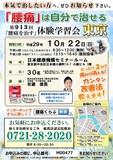 """<A NAME=""""menu20171022_2"""">10月22日(日) 東京都中央区腰痛をなおす体験学習会</A>"""