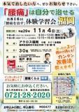"<A NAME=""menu20171104"">11月4日(土) 福岡県福岡市腰痛をなおす体験学習会</A>"