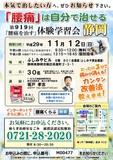 "<A NAME=""menu20171112"">11月12日(日) 静岡県静岡市腰痛をなおす体験学習会</A>"