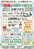 "<A NAME=""menu20171123_2"">11月23日(木) 東京都中央区腰痛をなおす体験学習会</A>"