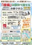 "<A NAME=""menu20171125"">11月25日(土) 東京都中央区腰痛をなおす体験学習会</A>"