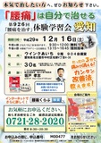 """<A NAME=""""menu20171216"""">12月16日(土) 愛知県名古屋市 腰痛をなおす体験学習会</A>"""
