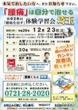 """<A NAME=""""menu20171223"""">12月23日(土) 埼玉県さいたま市 腰痛をなおす体験学習会</A>"""