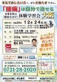 """<A NAME=""""menu20171224"""">12月24日(日) 大阪府大阪市 腰痛をなおす体験学習会</A>"""
