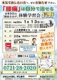 """<A NAME=""""menu20180113"""">1月13日(土) 長野県長野市腰痛をなおす体験学習会</A>"""
