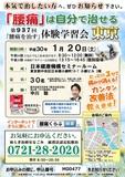 "<A NAME=""menu20180120_2"">1月20日(土) 東京都中央区腰痛をなおす体験学習会</A>"