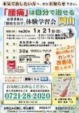 """<A NAME=""""menu20180121"""">1月21日(日) 岡山県岡山市腰痛をなおす体験学習会</A>"""