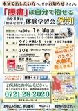 """<A NAME=""""menu20180108"""">1月8日(月) 愛知県名古屋市腰痛をなおす体験学習会</A>"""