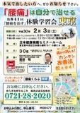 """<A NAME=""""menu20180203_2"""">2月3日(土) 富山県富山市腰痛をなおす体験学習会</A>"""