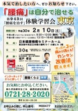 "<A NAME=""menu20180210"">2月10日(土) 東京都中央区腰痛をなおす体験学習会</A>"