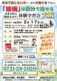 """<A NAME=""""menu20180217"""">2月17日(土) 大阪府大阪市腰痛をなおす体験学習会</A>"""