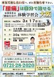 """<A NAME=""""menu20180317_2"""">3月17日(土) 大阪府大阪市腰痛をなおす体験学習会</A>"""