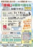 """<A NAME=""""menu20180318"""">3月18日(日) 福岡県福岡市腰痛をなおす体験学習会</A>"""