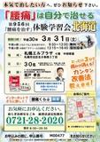 "<A NAME=""menu20180331"">3月31日(土) 北海道札幌市腰痛をなおす体験学習会</A>"