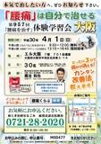"""<A NAME=""""menu20180401_2"""">4月1日(日) 大阪府大阪市腰痛をなおす体験学習会</A>"""