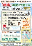 "<A NAME=""menu20180407"">4月7日(土) 東京都中央区腰痛をなおす体験学習会</A>"