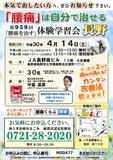 """<A NAME=""""menu20180414"""">4月14日(土) 長野県長野市腰痛をなおす体験学習会</A>"""