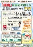 "<A NAME=""menu20180430_2"">4月30日(月) 静岡県静岡市腰痛をなおす体験学習会</A>"