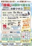 "<A NAME=""menu20180506"">5月6日(日) 富山県富山市腰痛をなおす体験学習会</A>"