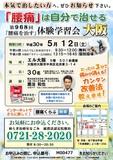 """<A NAME=""""menu20180512_3"""">5月12日(土) 大阪府大阪市腰痛をなおす体験学習会</A>"""