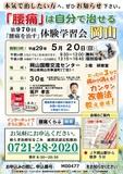 """<A NAME=""""menu20180520"""">5月20日(日) 岡山県岡山市腰痛をなおす体験学習会</A>"""