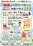 """<A NAME=""""menu20180616_3"""">6月16日(土) 愛知県名古屋市腰痛をなおす体験学習会</A>"""
