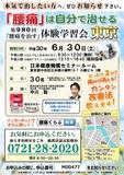 "<A NAME=""menu20180630_2"">6月30日(土) 東京都中央区腰痛をなおす体験学習会</A>"