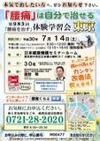 "<A NAME=""menu20180714_2"">7月14日(土) 東京都中央区腰痛をなおす体験学習会</A>"