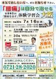 "<A NAME=""menu20180716_2"">7月16日(月) 大阪府大阪市腰痛をなおす体験学習会</A>"