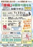 """<A NAME=""""menu20180722"""">7月22日(日) 福岡県福岡市腰痛をなおす体験学習会</A>"""