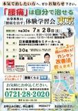 "<A NAME=""menu20180728_2"">7月28日(土) 東京都中央区腰痛をなおす体験学習会</A>"