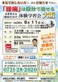 """<A NAME=""""menu20180811_2"""">8月11日(土) 大阪府大阪市腰痛をなおす体験学習会</A>"""