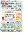 "<A NAME=""menu20181006_2"">10月6日(土) 東京都中央区腰痛をなおす体験学習会</A>"