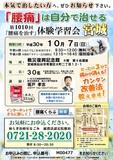 "<A NAME=""menu20181007"">10月7日(日) 宮城県仙台市腰痛をなおす体験学習会</A>"