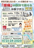 "<A NAME=""menu20181013_2"">10月13日(土) 東京都中央区腰痛をなおす体験学習会</A>"