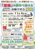 """<A NAME=""""menu20181104"""">11月4日(日) 愛知県名古屋市腰痛をなおす体験学習会</A>"""