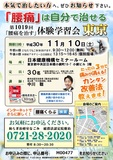 "<A NAME=""menu20181110"">11月10日(土) 東京都中央区腰痛をなおす体験学習会</A>"